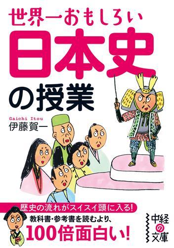 世界一おもしろい 日本史の授業 / 伊藤賀一