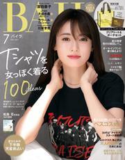 BAILA (バイラ) 2021年7月号 / 集英社