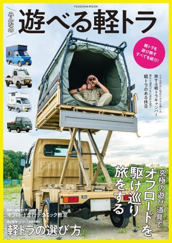みんなの遊べる軽トラ / 天然生活編集部