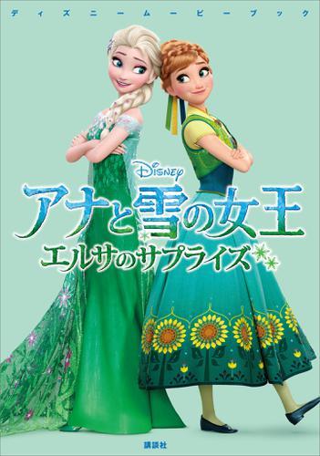 ディズニームービーブック アナと雪の女王 エルサのサプライズ / ディズニー