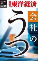 会社のうつ 週刊東洋経済eビジネス新書No.57