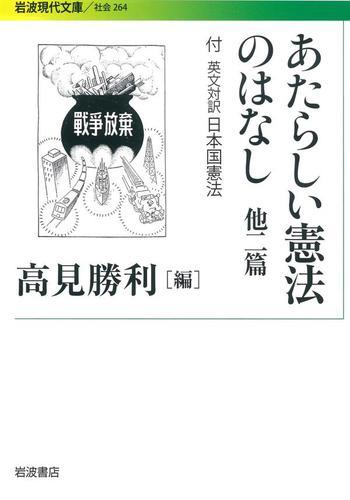 あたらしい憲法のはなし 他二篇-付 英文対訳日本国憲法 / 高見勝利