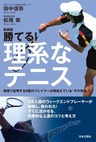 新装版 勝てる!理系なテニス / 田中信弥