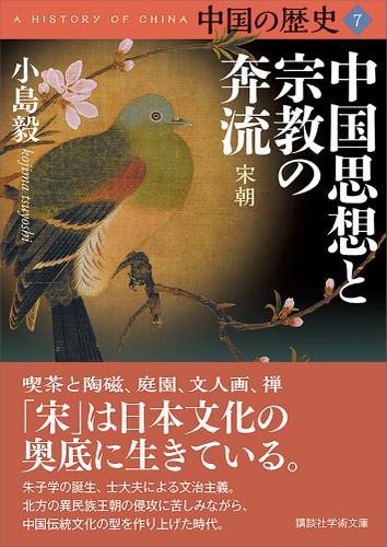 中国の歴史7 中国思想と宗教の奔流 宋朝 / 小島毅