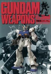 機動戦士ガンダム・GUNDAM WEAPONS U.C.0080 / サンライズ