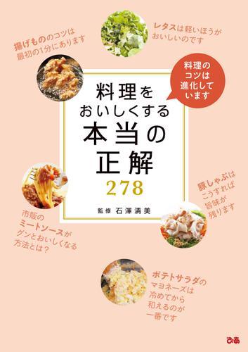 料理をおいしくする本当の正解278 / 石澤清美