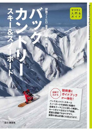 入門&ガイド バックカントリースキー&スノーボード / 伊藤 フミヒロ