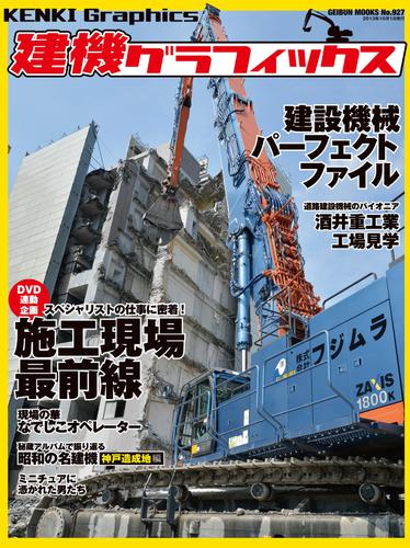 建機グラフィックス / カミオン編集部
