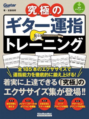 究極のギター運指トレーニング / 宮脇 俊郎