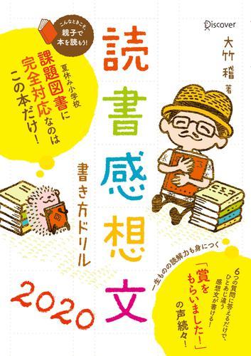 読書感想文書き方ドリル2020 / 大竹稽