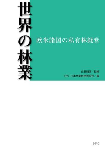 世界の林業 : 欧米諸国の私有林経営 / 日本林業経営者協会