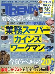 日経トレンディ (TRENDY) (2021年10月号) / 日経BP