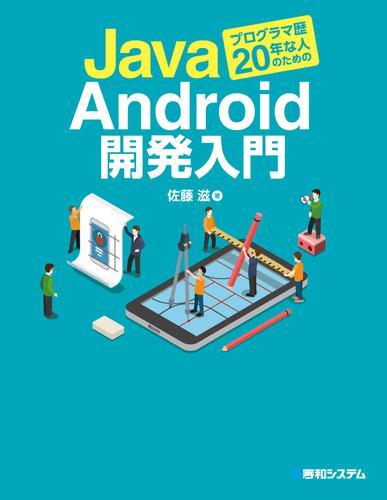 Javaプログラマ歴20年な人のためのAndroid開発入門 / 佐藤滋