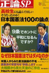 正論SP(スペシャル)