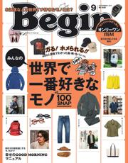 Begin(ビギン) (2017年9月号)
