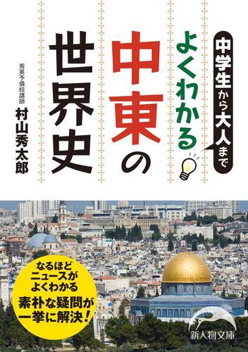 中学生から大人まで よくわかる中東の世界史 / 村山秀太郎