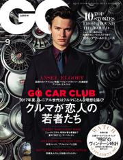 GQ JAPAN (2017年9月号)