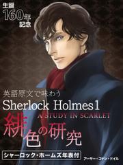 英語原文で味わうSherlock Holmes1 緋色の研究/A STUDY IN SCARLET. / アーサー・コナン・ドイル