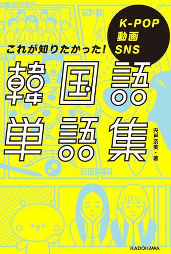 K-POP 動画 SNS これが知りたかった!韓国語単語集 / 宍戸奈美