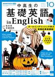 NHKラジオ 中高生の基礎英語 in English (2021年10月号) / NHK出版
