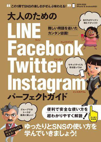 大人のためのLINE Facebook Twitter Instagram パーフェクトガイド / 河本亮