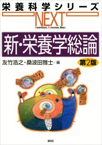 新・栄養学総論 第2版 / 友竹浩之