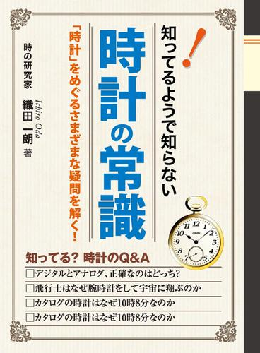 時計の常識 / 織田一朗