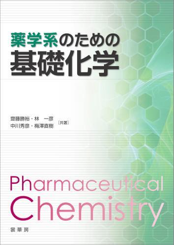 薬学系のための基礎化学 / 齋藤勝裕