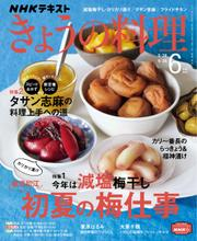 NHK きょうの料理 (2021年6月号) / NHK出版