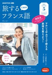 NHKテレビ 旅するためのフランス語 (2021年5月号) / NHK出版