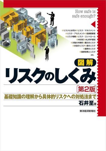 図解 リスクのしくみ(第2版)―基礎知識の理解から具体的リスクへの対処法まで / 石井至