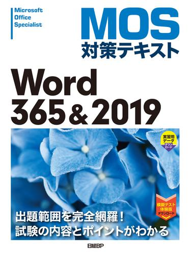 MOS対策テキスト Word 365 & 2019 / 佐藤 薫