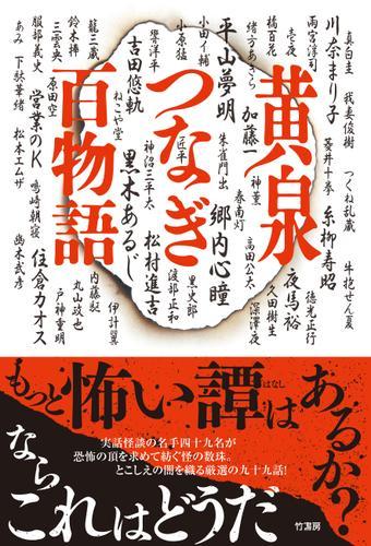 黄泉つなぎ百物語 / 平山夢明