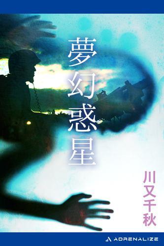 夢幻惑星 / 川又千秋