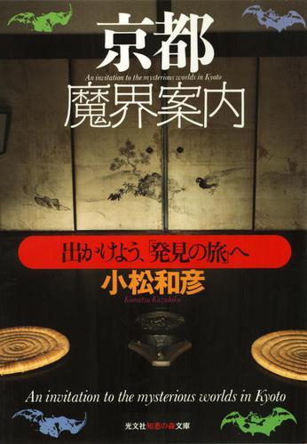 京都魔界案内~出かけよう、「発見の旅」へ~ / 小松和彦