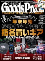 月刊GoodsPress(グッズプレス) (2021年1・2月合併号) / 徳間書店