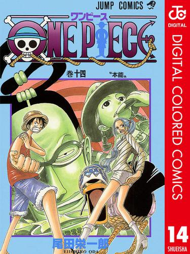 ONE PIECE カラー版 14 / 尾田栄一郎
