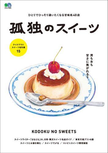 孤独のスイーツ / ムック編集部