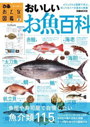 おとな図鑑(2) おいしいお魚百科 / ぴあレジャーMOOKS編集部