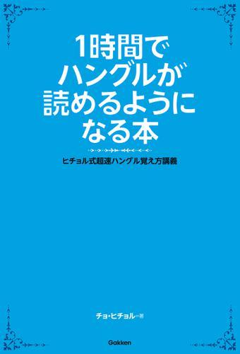 1時間でハングルが読めるようになる本 ヒチョル式超速ハングル覚え方講義 / チョ・ヒチョル