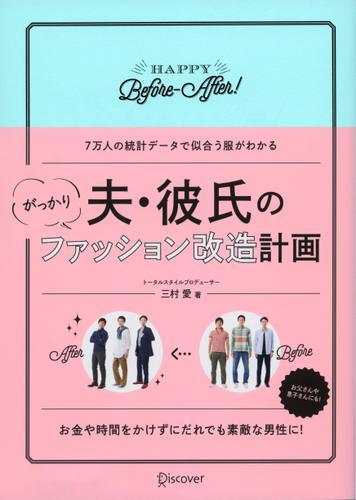 夫・彼氏のがっかりファッション改造計画 / 三村 愛