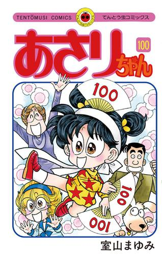 あさりちゃん(100) / 室山まゆみ