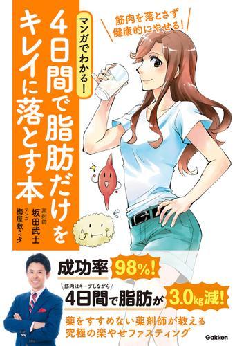 マンガでわかる! 4日間で脂肪だけをキレイに落とす本 筋肉を落とさず健康的にやせる! / 坂田武士