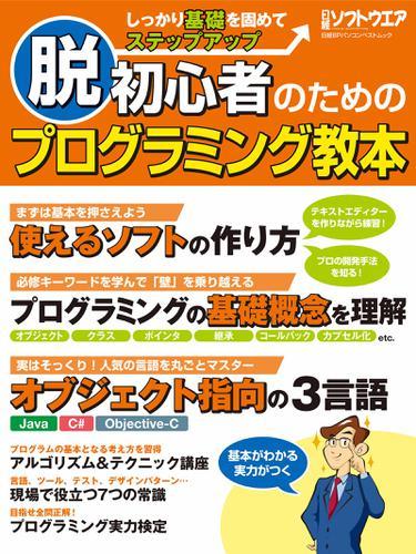 脱初心者のためのプログラミング教本(日経BP Next ICT選書) / 日経ソフトウエア