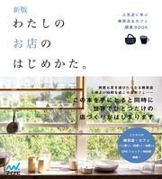新版 わたしのお店のはじめかた。 人気店に学ぶ雑貨店&カフェ開業BOOK / 「わたしのお店のはじめかた。」編集部