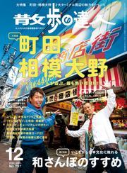 散歩の達人_2020年12月号 / 散歩の達人編集部