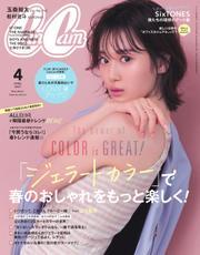 CanCam(キャンキャン) (2021年4月号) / 小学館