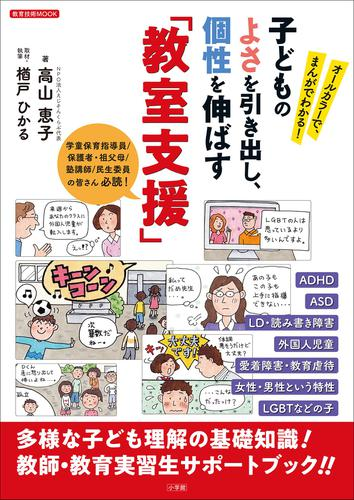 オールカラーで、まんがでわかる! 子どものよさを引き出し、個性を伸ばす「教室支援」 / 高山恵子