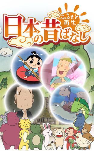 【フルカラー】「日本の昔ばなし」無料立ち読み版 / トマソン