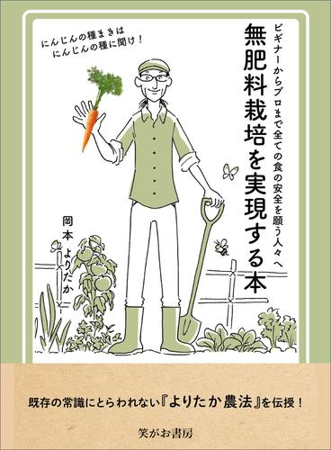 無肥料栽培を実現する本 / 岡本よりたか